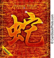 蛇, 黃道帶, -, 漢語, 年