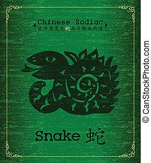 黃道帶, -, 蛇, 漢語