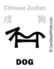 astrology:, zodiac), (sign, 漢語, 狗